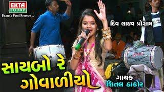 Saybore Govaliyo || Shital Thakor || New Live Program || Diu