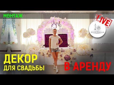 """Оформление свадебного зала в Москве """"Царские сады"""""""