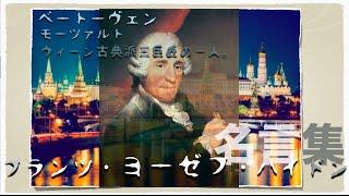 音楽の父ヨーゼフ3月31日誕生【フランツ・ヨーゼフ・ハイドン】名言集