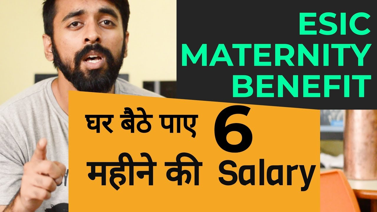 ESIC Maternity benefit | Now get 6 months salary during Maternity Leave  under ESI