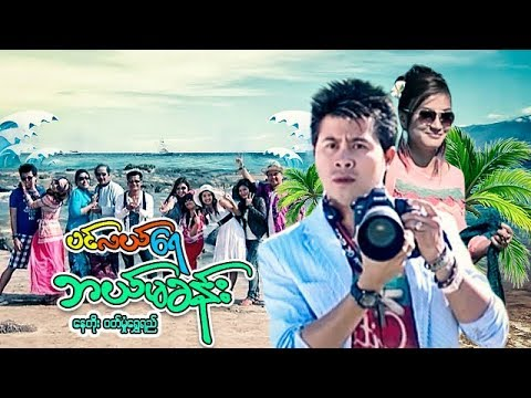 myanmar-movies-sea-water-bal-ma-kham-nay-toe,-wuitt-hmone-shwe-yee