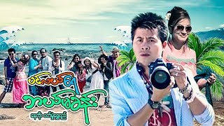 Myanmar movies-Sea Water Bal Ma Kham-Nay Toe, Wuitt Hmone Shwe Yee