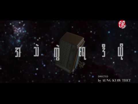 A thel Kwal Radio ( အသဲကွဲ Radio ) - Soe Gyi + Zun Wai Yan ( ဇွန်ဝေယံ ) New Song