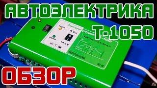 Огляд: Автоелектрика Т-1050 Зарядний пристрій