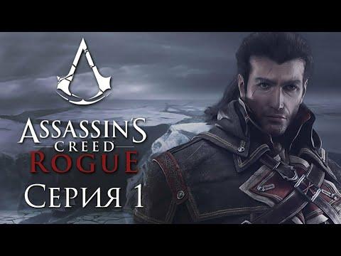 Прохождение игры Assassin's Creed Rouge #1 Пролог