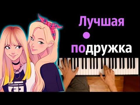 Индиго - Лучшая подружка ● караоке | PIANO_KARAOKE ● ᴴᴰ + НОТЫ & MIDI