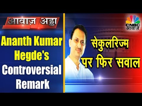 Ananth Kumar Hegde's Controversial Remark | Secularism At Stake? | Awaaz Adda | CNBC Awaaz