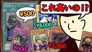 【遊戯王】衝撃!! 初期の意外な高額カードを調べてみた! yugioh old rare card