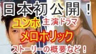 主演・東方神起 ユンホ コメント 「ドラマ『メロホリック』を通じて久し...