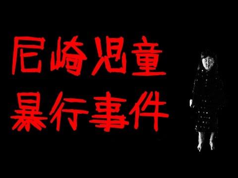 【閲覧注意】尼崎児童暴行事件【極悪非道、怖い動画】