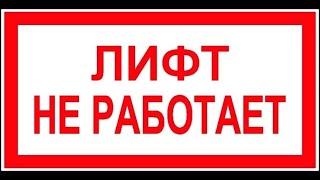александр Скуркис. Выпуск  9. Мошенничество при замене лифтового оборудования в МКД