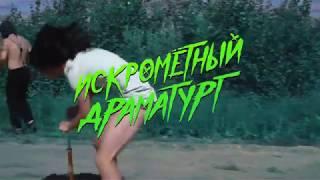 Скачать Грязный Рамирес Токсин ТЕКСТ