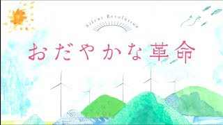 2018年2月に東京ポレポレ東中野にてロードショー!! 【見どころ】自然...