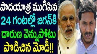పాదయాత్ర ముగిసిన 24 గంటల్లో జగన్ కి దారుణ వెన్నుపోటు పొడిచిన మోడీ   Modi Gave Shock to YS Jagan