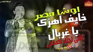 خايف اهزك يا غربال - القى تحتك اصحابى - احمد عامر - اوشا مصر 2020