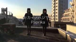 Paprika(パプリカ) ルルル イマリ セカイのハジマリ 作曲 マル(HONDA...