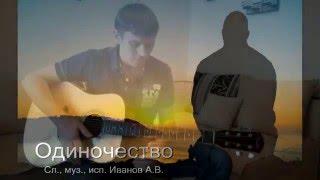 Одиночество - Иванов А.В.