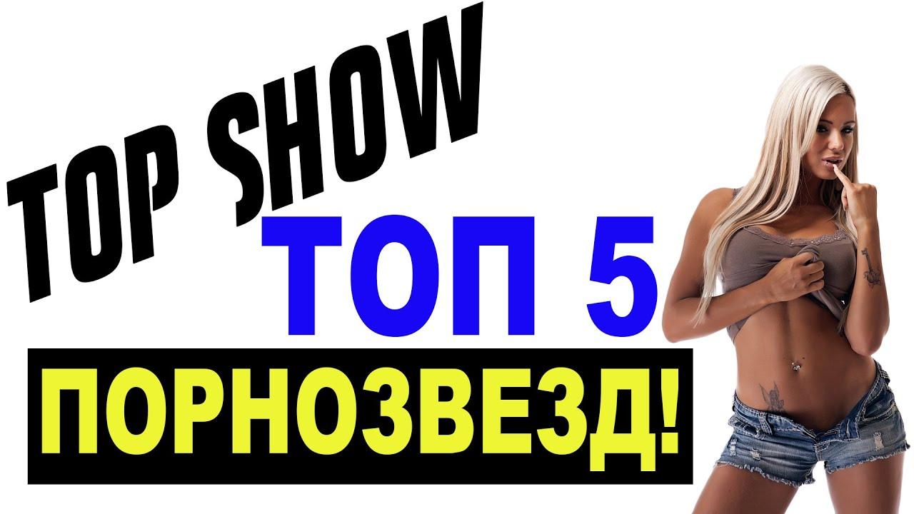 Кто топ порноактрис россии раз