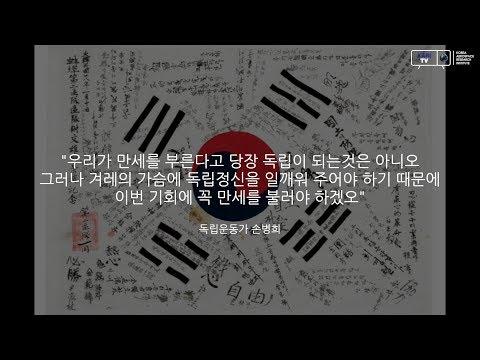 3.1운동 100주년! 우주에서 바라 본 삼일운동 발자취(feat.3456 하현우, 김연아)