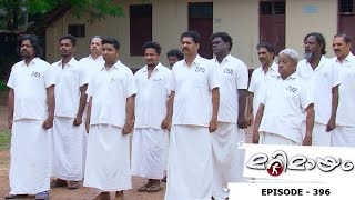 Marimayam | Episode 396 - Jail talks...! | Mazhavil Manorama