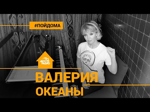 "🅰️ Валерия - Океаны (проект Авторадио ""Пой Дома"") Acoustic Version"