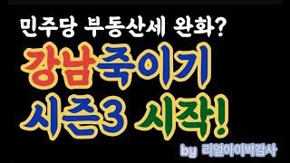 [리얼아이박감사]종부세양도세완화-똘똘한한채 똘똘한세금