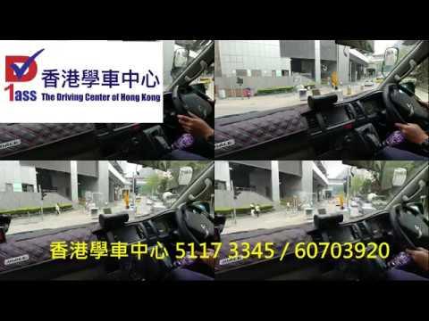 [學車] 2018 油塘高超道考試路線 輕型貨車棍波 香港學車中心 - YouTube