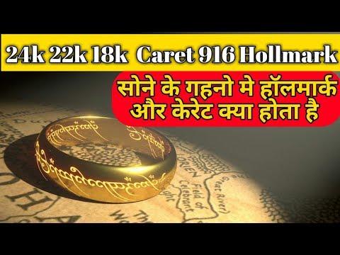 सोने के गहनो मे हॉलमार्क और केरेट क्या होता है | BIS Jewellry and Caret (Keret) | Gold Buying Tips