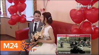 Около 20 новых необычных мест для регистрации брака откроют в Москве - Москва 24