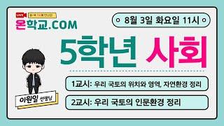 온학교 실시간 5학년 사회(8월 3일)