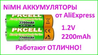 Тест Ni-MH акумулятори PKCELL АА 1,2 В 2200маг. Тестування AA NiMH 1.2 V cell 2200mAh testing.