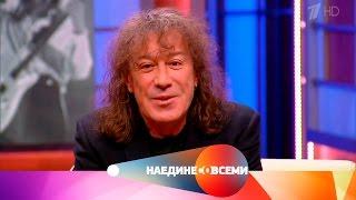Наедине со всеми - Гость Владимир Кузьмин.  Выпуск от03.03.2017