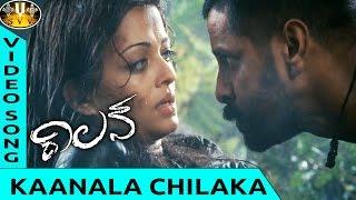 Kaanala Chilaka Video Song    Villain Movie    Vikram, Aishwarya Rai    Sri Venkateswara Video Songs