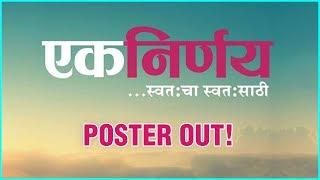 Ek Nirnay  | Poster Out | काय आहे सुबोधचा