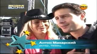 секс в кино - Антон Макарский