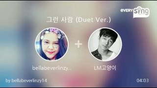[everysing] 그런 사람 (Duet Ver.)