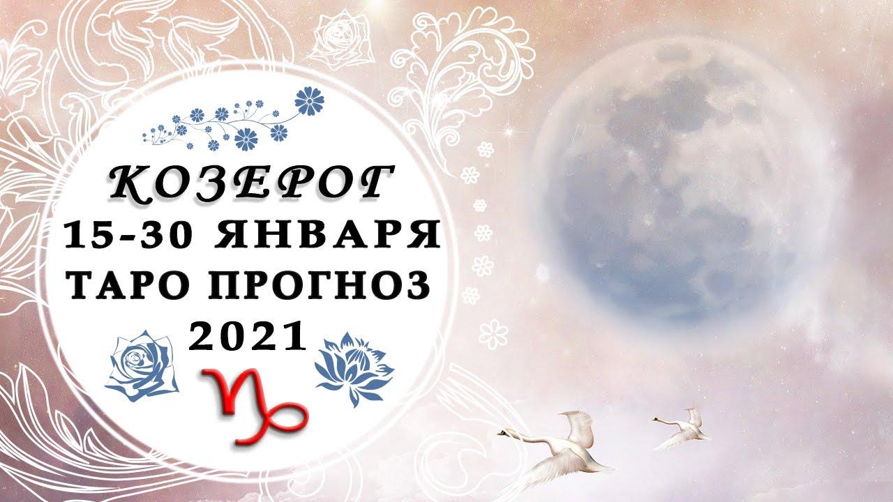 ♑КОЗЕРОГ 15 – 30 ЯНВАРЯ 2021 общий таро прогноз