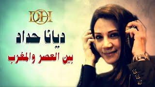 ديانا حداد - بين العصر والمغرب (جلسات صوت الخليج 2012)