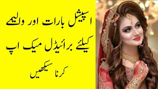 How To Bridal Makeup On Barat & Walima | Special Video For Bridal Makeup | New Makeup Class