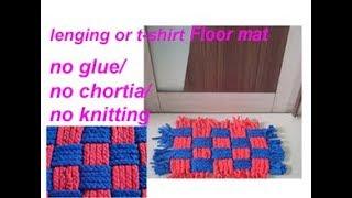बिना सिलाई ओर कोरसिआ से बनाय lenging ,t-shirt se easy floor mat/door mat (RECYCLE OLD CLOTHS)