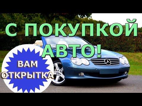 Как поздравить с покупкой автомобиля