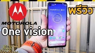 พรีวิว Motorola One Vision 9,990 บาท จอยาว 21:9 กล้องหลัง 48 MP Quad Pixel !