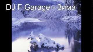 DJ F Garage - Зима (RMX 2010)