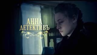 Анна Детективъ