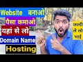 Best website hosting and domain name