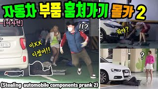 ENG)(몰카) 자동차 부품 훔치기 몰래카메라 2탄!!…