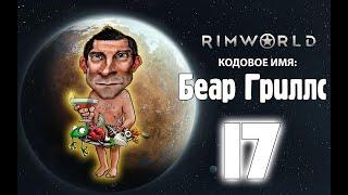 RimWorld Кодовое имя: Беар Гриллс Эпизод 17 Ренди пробудился!