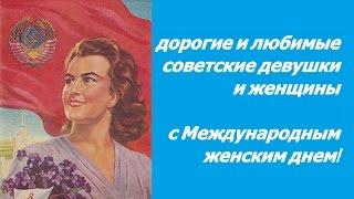 8 марта Международный женский день ☭ Праздник СССР ☆ Советская женщина ☭ Поздравление