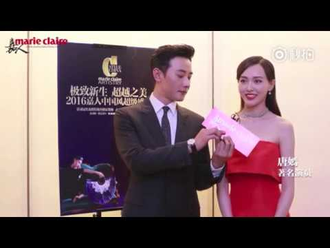 [English Subs] Tang Yan & Luo Jin Marie Claire China Q&A 2016 唐嫣罗晋嘉人快问快答