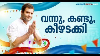 Rahul Gandhi to represent Wayanad with record lead Asianet News - K...